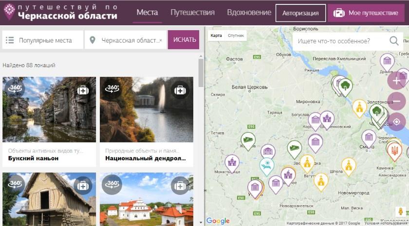 google-ua-cherkasi-discover-2.jpg