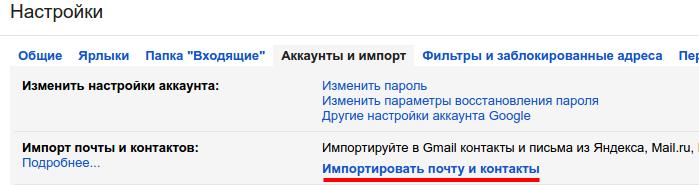 Покупки без проблем как сменить почту на allo.ua – Импорт почты