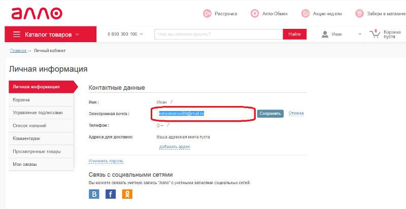 Покупки без проблем как сменить почту на allo.ua – Смена адреса