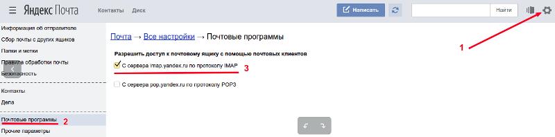Покупки без проблем как сменить почту на allo.ua – Настройки Yandex