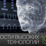 10255 #news high tech | Issue 193