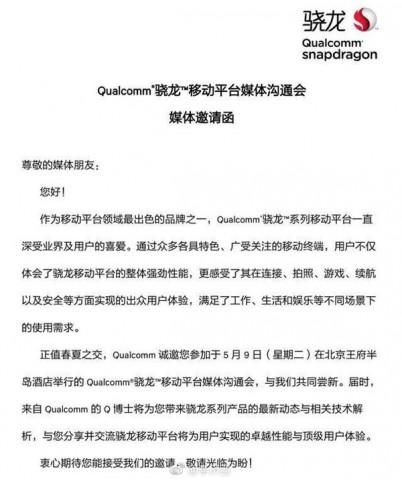 Qualcomm invites to the presentation of Snapdragon 660