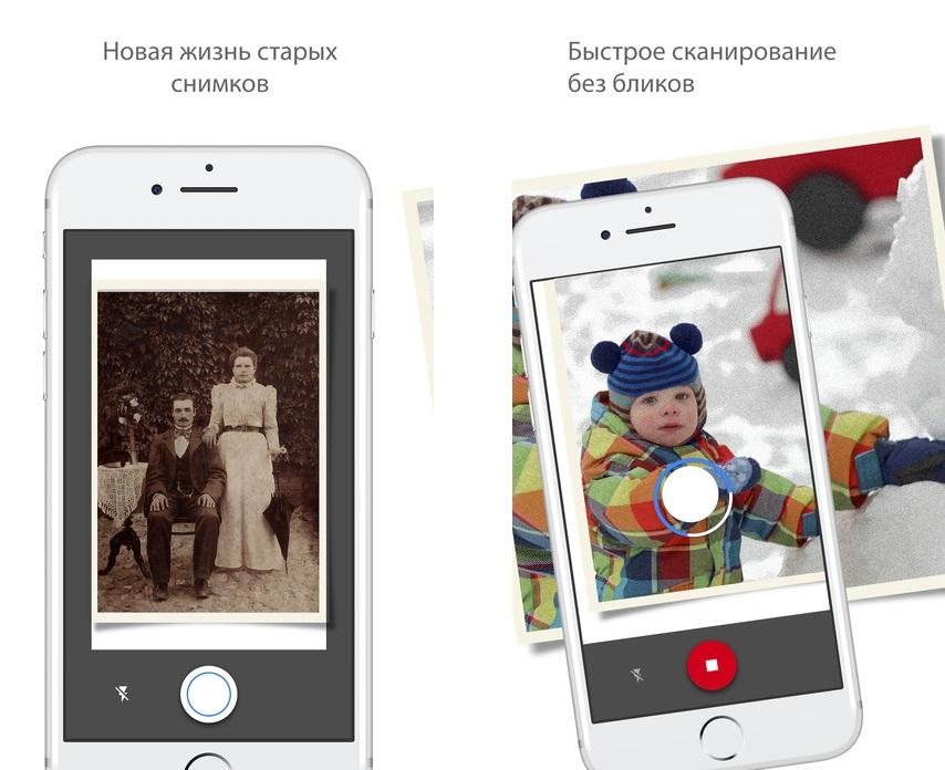 Топ-10 приложений для iOS и Android (1 - 7 мая) - PhotoScan (1)