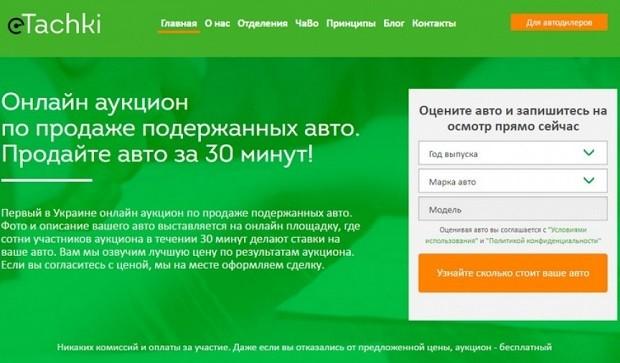 Ukrainian startup eTachki entered the Polish market under the brand anyCars