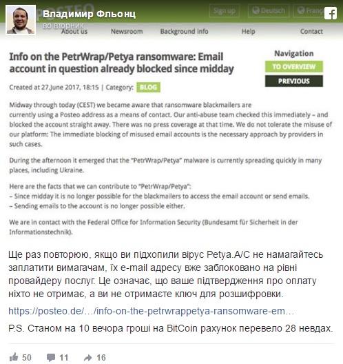 Стали известны последствия кибератаки вирусом Petya - фото 1