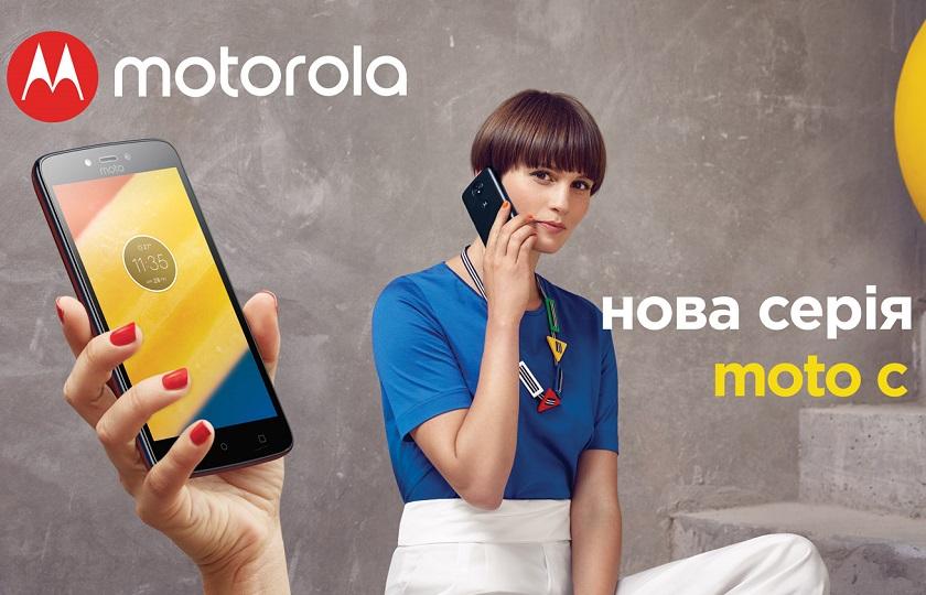 In Ukraine, the Motorola Moto C and C Plus: mediocre smartphones with high price tag
