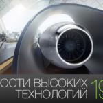 12944 #news high tech | Issue 198