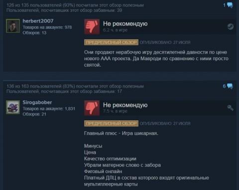 Modern Warfare Remastered angry PC players