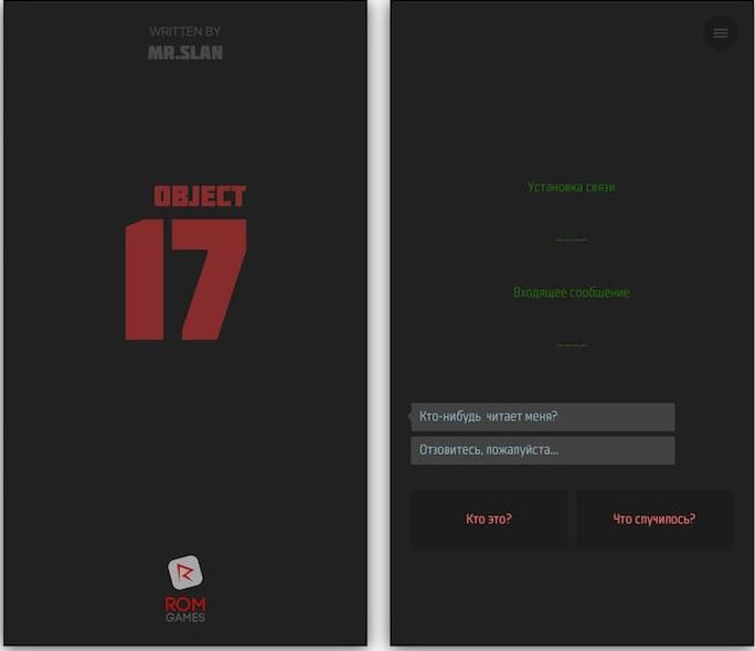 Топ-10 приложений для iOS и Android (17 - 23 июля) - Object 17 (1)