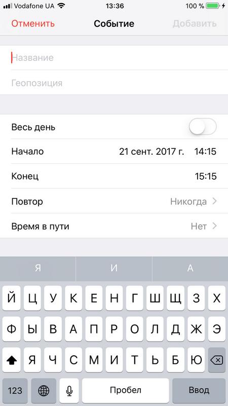 Полный обзор iOS 11 – календарь