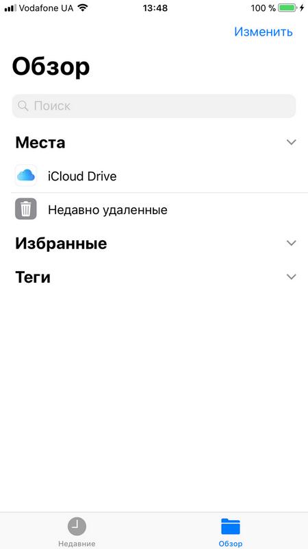 Полный обзор iOS 11 – файлы