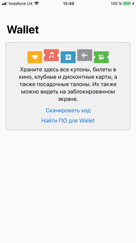 Полный обзор iOS 11 – Wallet