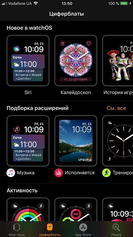 Полный обзор iOS 11 – Watch