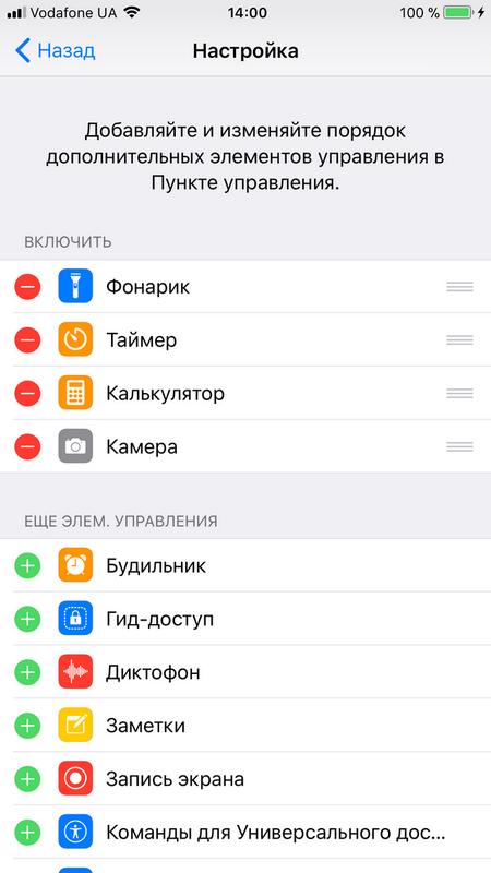 Полный обзор iOS 11 – Настройки — Пункт управления