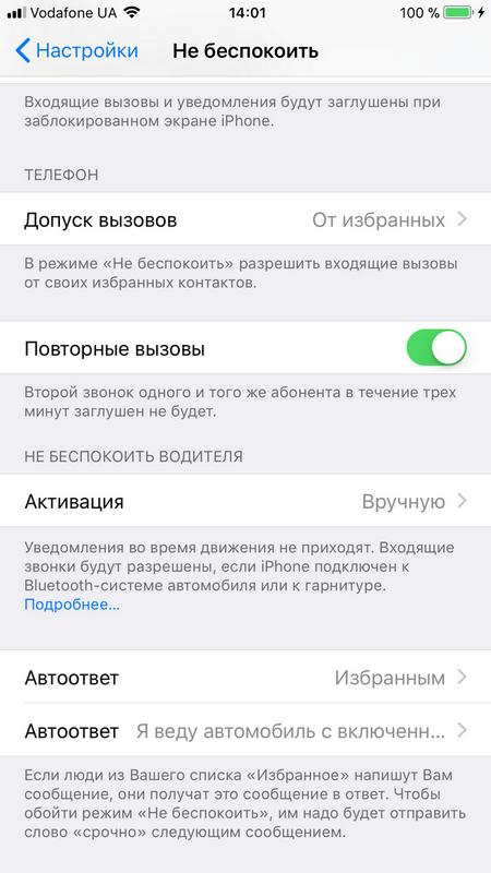Полный обзор iOS 11 – Настройки — Не беспокоить