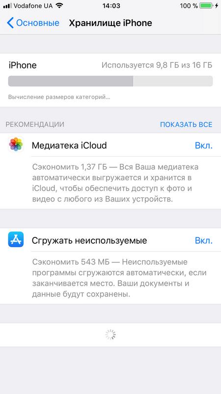 Полный обзор iOS 11 – Настройки — Хранилище iPhone