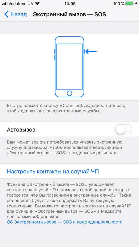 Полный обзор iOS 11 – Настройки — Экстренный вызов SOS