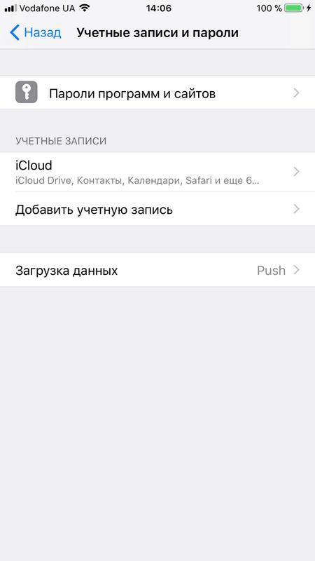 Полный обзор iOS 11 – Настройки — Учетные записи и пароли