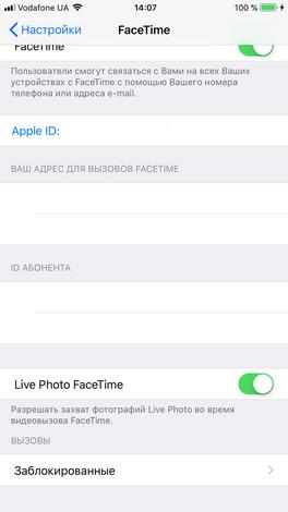 Полный обзор iOS 11 – Настройки — FaceTime