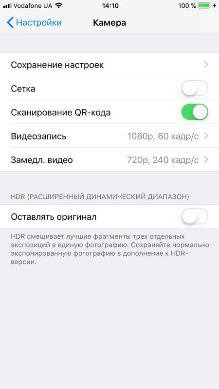 Полный обзор iOS 11 – Настройки — Камера