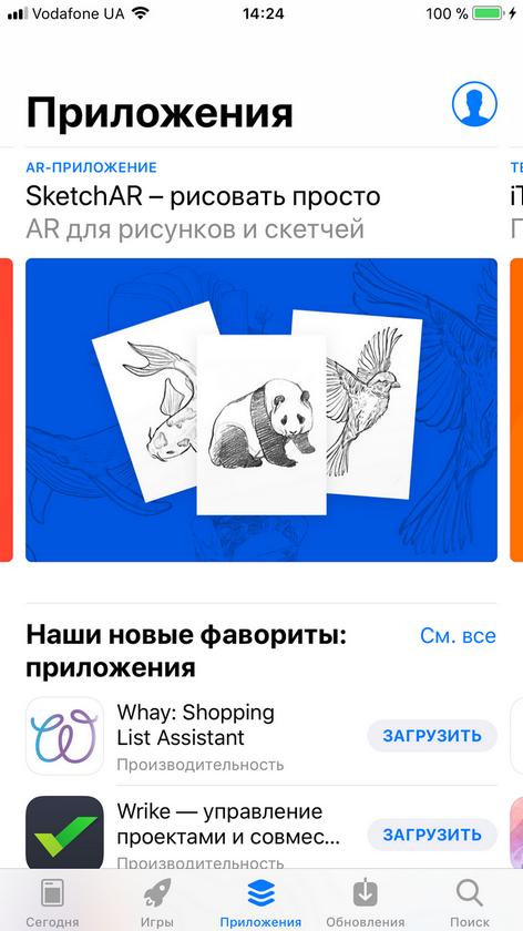 Полный обзор iOS 11 – App Store
