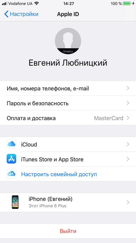 Полный обзор iOS 11 – iCloud