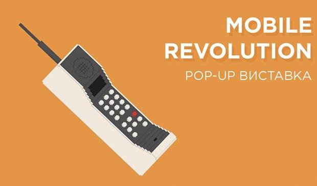 "In Kiev will host a ""Mobile Revolution"""