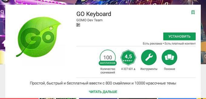 Популярное приложение GO Keyboard шпионит за пользователем