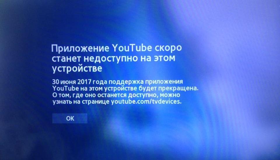 Что делать, если в телевизоре перестал работать YouTube - фото 1