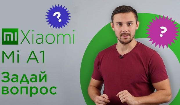 Ask a question about Xiaomi Mi A1!