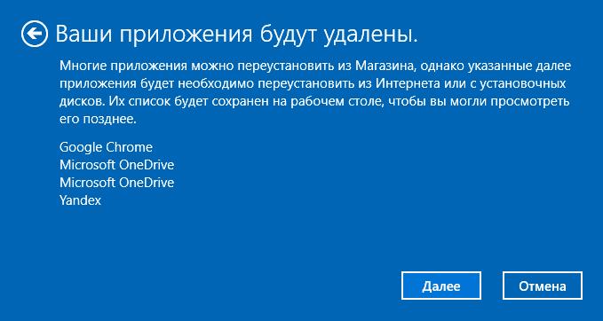 Чистая установка Windows_8