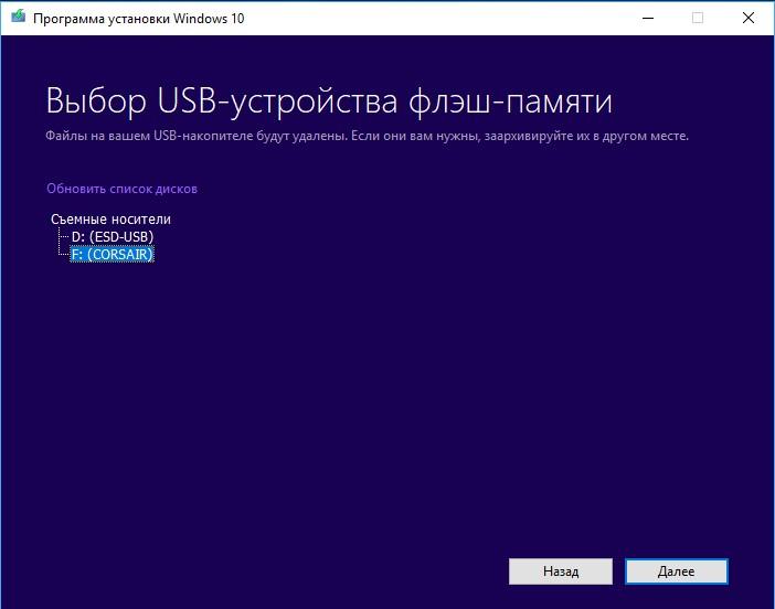 Чистая установка Windows _13