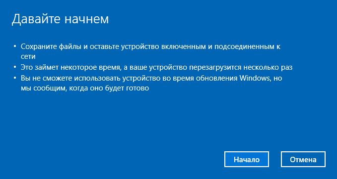 Чистая установка Windows_9