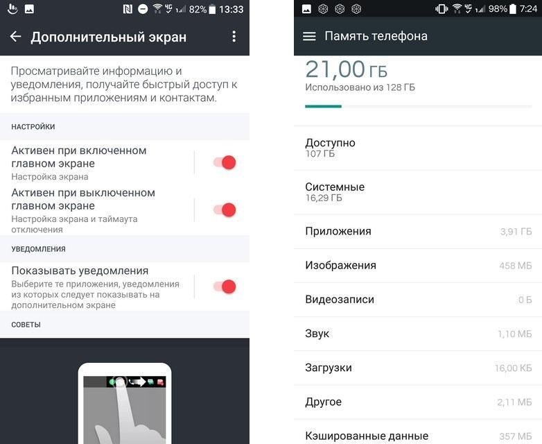 Обзор смартфона HTC U Ultra - программное обеспечение (6)