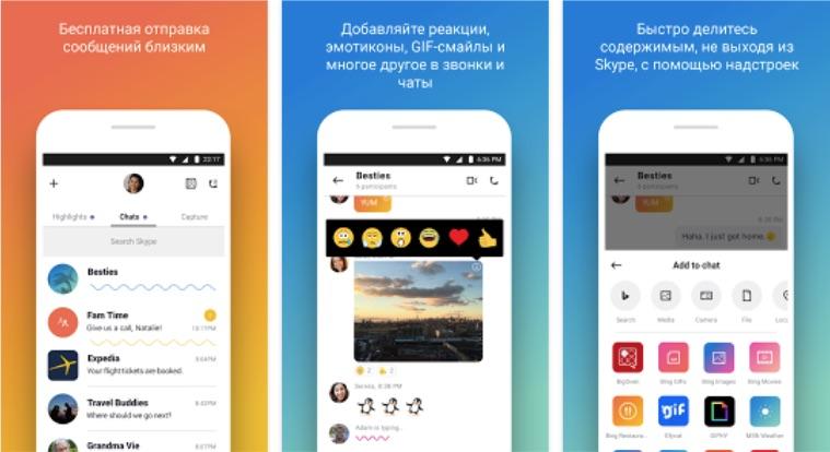 Лучшие мессенджеры для Android - Skype