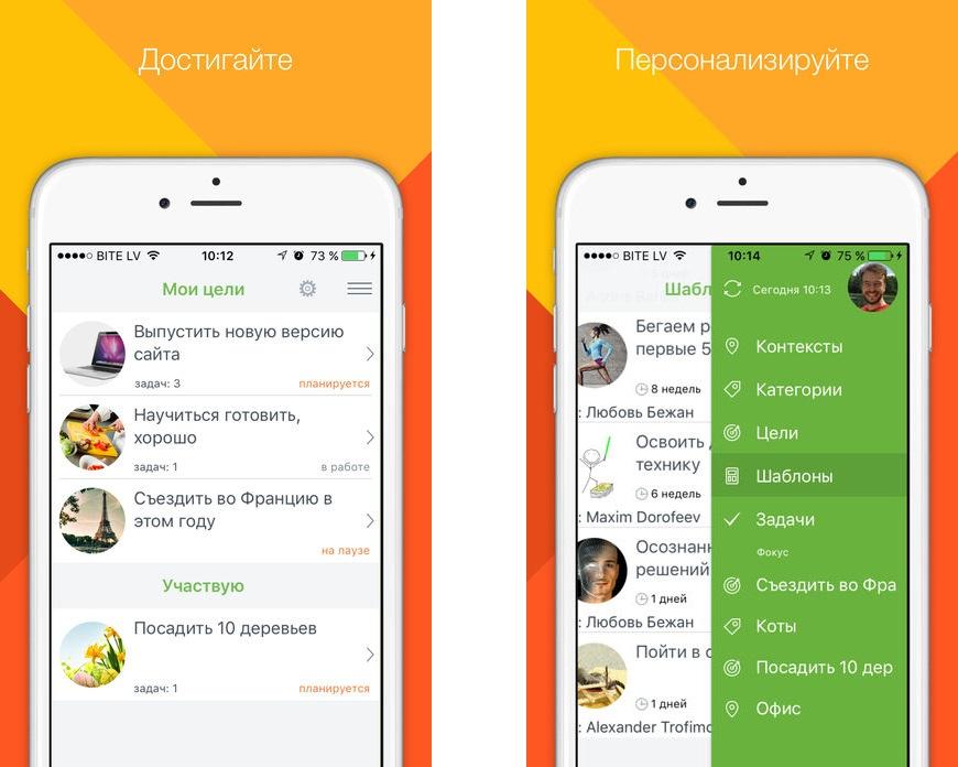 Топ-10 приложений для iOS и Android (13 - 19 ноября) - Maxdone (3)