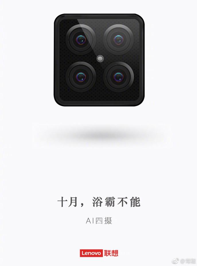 "Lenovo Teases Quad-Camera ""S5 Pro"" October Reveal"